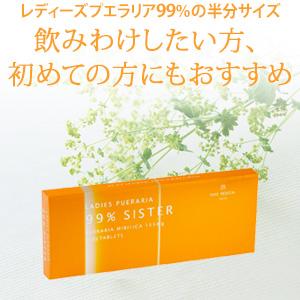 「女性用野葛根膠囊99%妹妹(每顆約165mg/共30顆裝)」日本生產