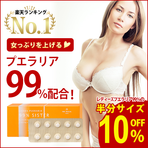 Ladies Pueraria 99% sister (165mg per tablet/30 tablets) made in Japan