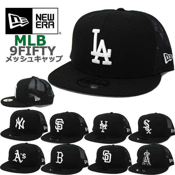 NEW ERA 発売モデル 9FIFTY MLBブラック トラッカー メッシュキャップはフリーサイズ メンズ レディースOK ニューエラ メッシュキャップ MLB TRUCKER BLACK WHITE タイガース ホワイトソックス 待望 キャップ ブラック スナップバック ヤンキース パドレス 帽子 アスレチックス エンゼルス ドジャース ジャイアンツ レッドソックス メッツ