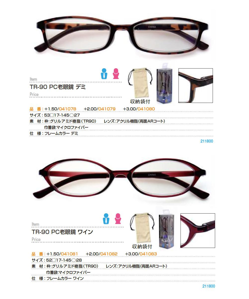 阅读眼镜蓝灯为安心、 安全保证 PC 智能手机智能手机为报纸工作老花眼放大镜标准放大镜 TR-90