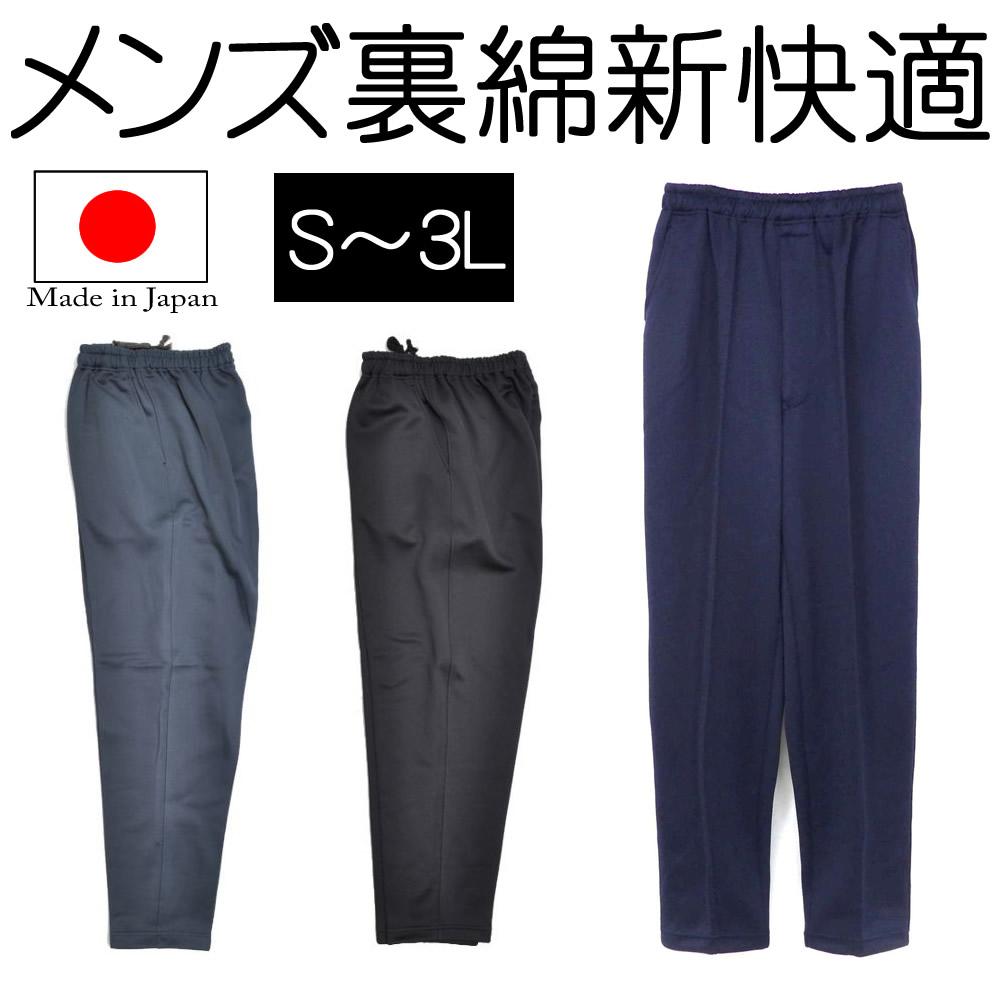 メンズジャージパンツ 汗をすばやく吸収し、乾きが早い吸汗速乾生地部屋着やお散歩着にはもちろん、スポーツや軽作業にもおススメ 送料無料 ジャージ ロングパンツ メンズ 日本製 吸汗速乾 長ズボン 大きいサイズ S M L LL 3L 4L サイドポケット有り 汗をすばやく吸収し、乾きが早い吸汗速乾生地 ap-4343497-9300