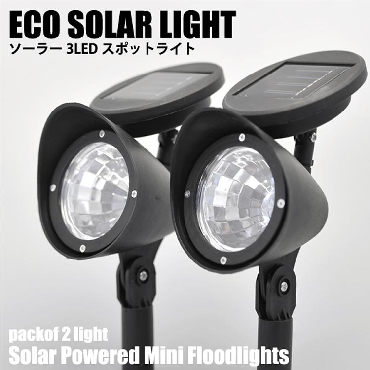 setsolar 3 led garden spotlight 2 automatic charging automatic