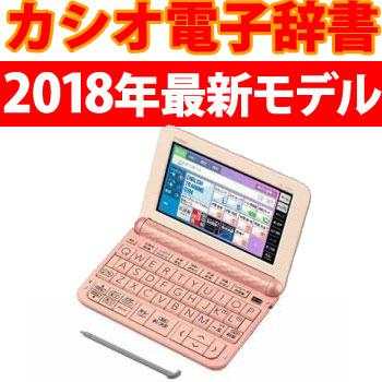 【納期約7~10日】CASIO カシオ XD-Z4800PK 電子辞書 「EX-word(エクスワード)」 (高校生モデル 209コンテンツ収録) ピンク XDZ4800PK