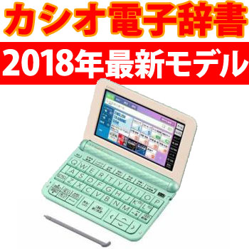 【納期約7~10日】CASIO カシオ XD-Z4800GN 電子辞書 「EX-word(エクスワード)」 (高校生モデル 209コンテンツ収録) グリーン XDZ4800GN