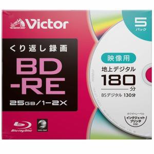 【納期約1~2週間】Victor ビクター VBE130NP5J2 繰り返し録画用 BD-RE 2倍速 プリンタ対応 5枚 ケース入り