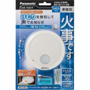 納期約1~2週間 Panasonic パナソニック SHK70301P 公式ストア けむり当番薄型2種 電池式 使い勝手の良い 音声警報機能付 警報音 あかり付 移報接点なし