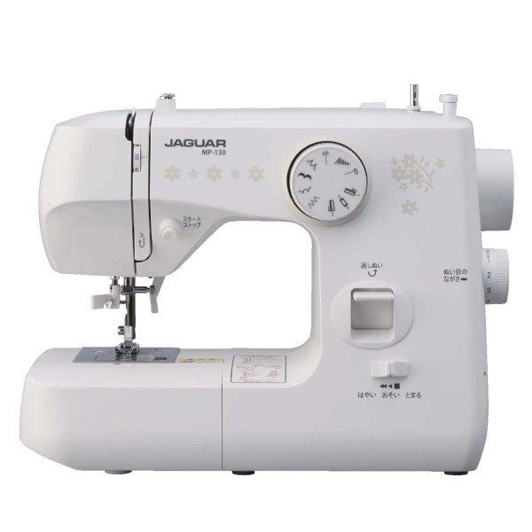 【納期約1~2週間】MP-130 ジャガー 電動ミシン ホワイト MP130