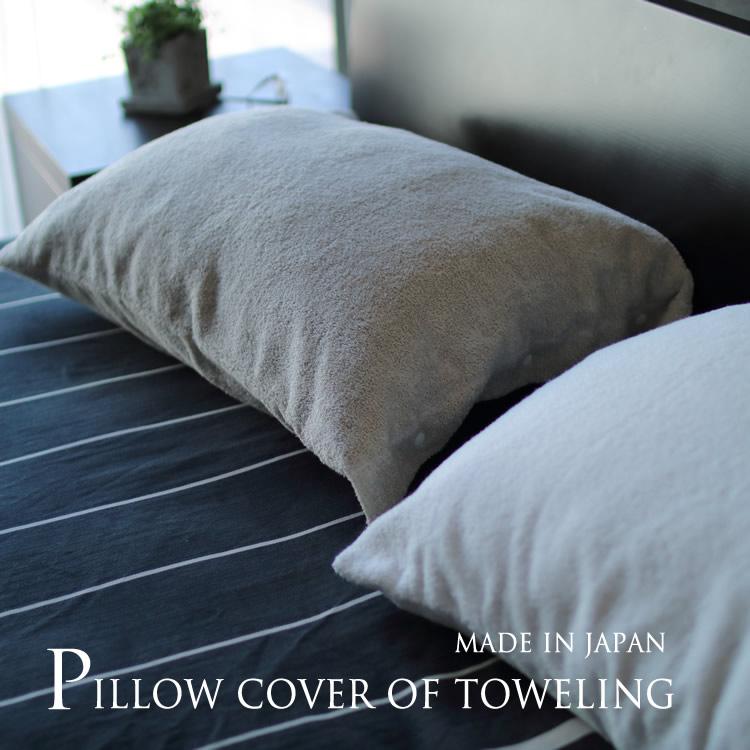 安心の日本製です コットン100%のタオル地の枕カバーです ぐっすり眠れる気持ちのいいピローケース ご予約品 パイル地 送料無料メール便 タオル地の快眠枕カバー 日本製 ピローカバー 送料無料お手入れ要らず yp