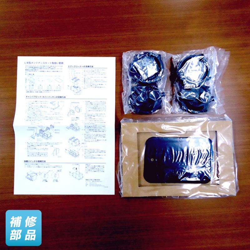 メンテナンスキット LW-150・200・250 (安永エアポンプ)