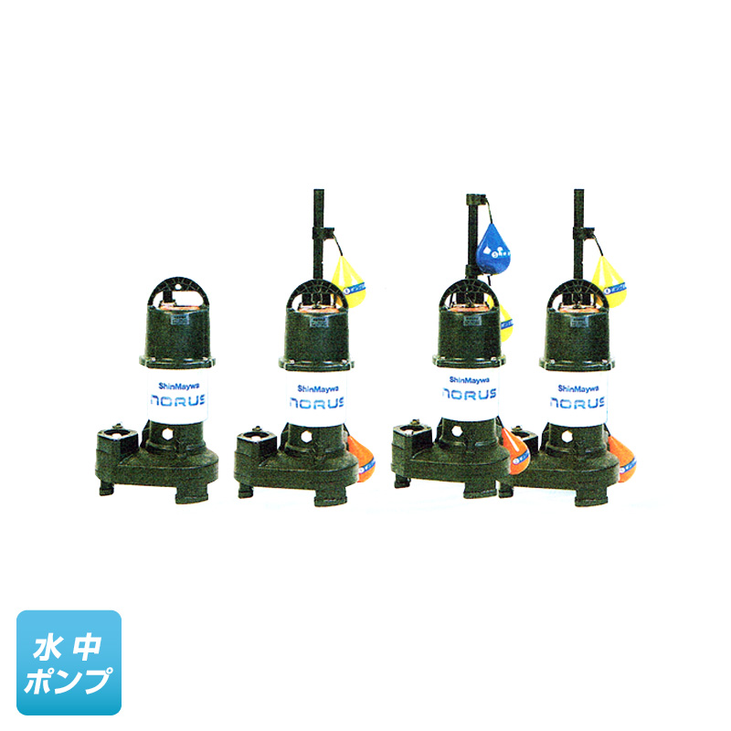 CRS401S-F40-0.15 (新明和工業)非自動形(手動) 単相 100V 0.15kW 水中ポンプ