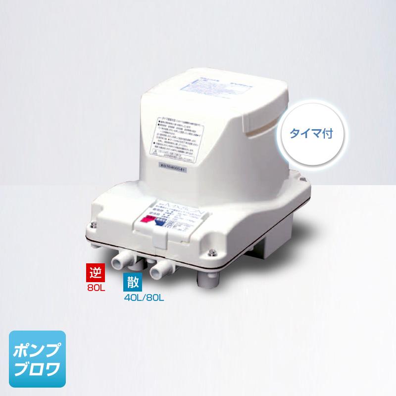 MX80N(右散気)(散気40L 逆洗80L)(2年保証付) (フジクリーン MTB48、MT80、MX80、前澤化成MX80の後継機種)日本製、浄化槽エアーポンプ、2口ブロワ、2口エアーポンプ、フジクリーン浄化槽専用2口ブロワ、国産