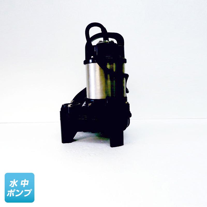 50PN2.75 (鶴見製作所)非自動形(手動) 三相 200V 0.75kW 水中ポンプ