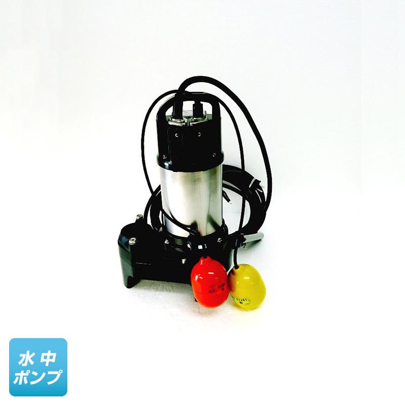 32PNA2.15S (鶴見製作所)自動形 単相 100V 0.15kW フロートスイッチ2個付き 水中ポンプ