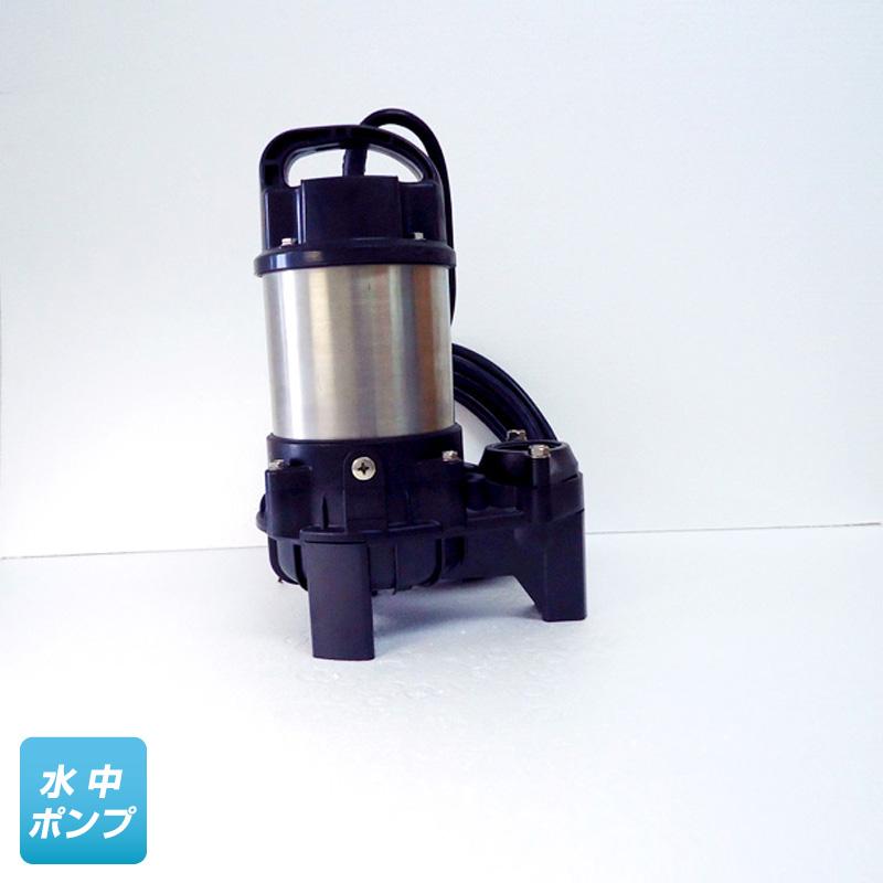 50PU2.4S (鶴見製作所)非自動形(手動) 単相 100V 0.4kW 水中ポンプ