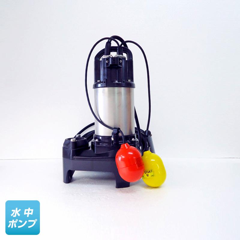 50PUA2.4 (鶴見製作所)自動形 三相 200V 0.4kW フロートスイッチ2個付き 水中ポンプ