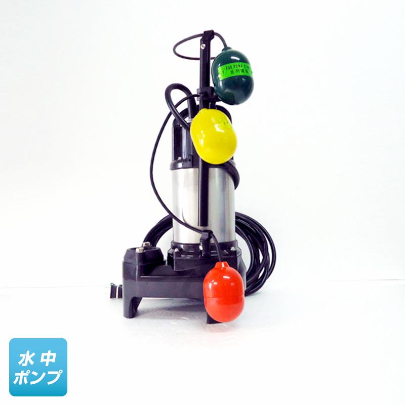 40PUW2.15S (鶴見製作所)自動交互形(親機のみ) 単相 100V 0.15kW フロートスイッチ3個付き 水中ポンプ