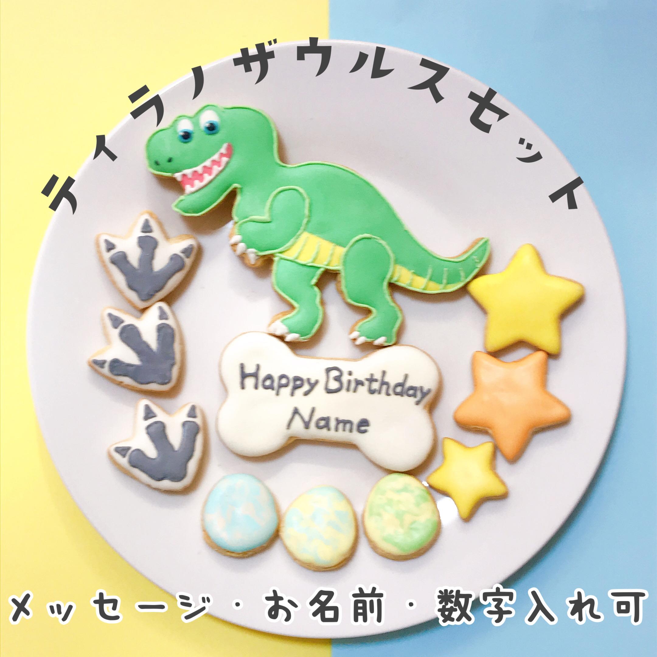 推奨 メッセージ お名前 数字入れ可能 アイシングクッキー アウトレットセール 特集 ティラノザウルスセット
