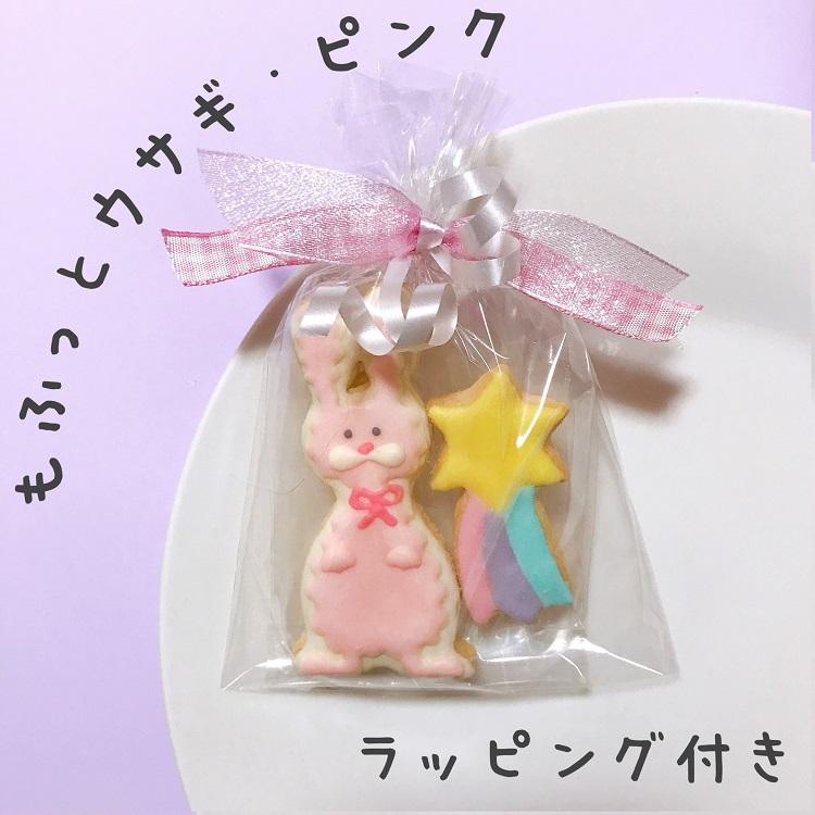 ちょっとしたプレゼントに 特売 アイシングクッキー もふっとウサギ ラッピング付き ピンク 結婚祝い プチギフト