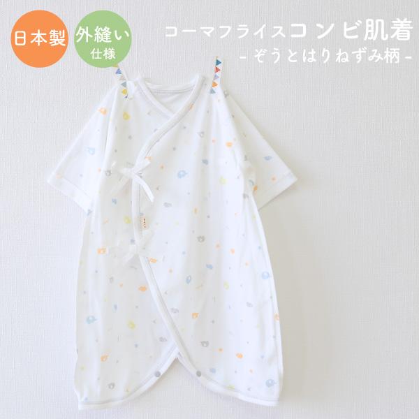 【メール便OK(05)】[PUPO][選べる肌着][コーマフライス使用][綿100%][コンビ肌着][1枚][ぞうとはりねずみ柄][グレーステッチ][無蛍光][50-60cm][新生児][日本製][ネコポスOK]
