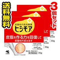 ■送料無料・激安特価■ ヒシモア 70g×3個セット  【第2類医薬品】 送料無料 乾燥性皮膚用薬
