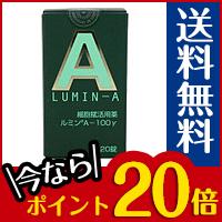 □送料無料・ポイント20倍□ ルミンA100γ 120錠 【第3類医薬品】
