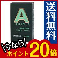 □送料無料・ポイント20倍□ ルミンA100γ 400錠 【第3類医薬品】
