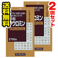 ■送料無料■ 小粒タウロミン 2700錠入り×2個セット 【第2類医薬品】 送料無料