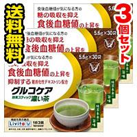 ■3個セット・送料無料■ 大正製薬 グルコケア 粉末スティック 濃い茶 30袋 3個セット 送料無料 特定保健用食品(ken-02526-4987306039131-3)