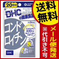dhc DHCサプリメント コンドロイチン 送料無料 メール便 secret-00042 60粒 メーカー再生品 即納最大半額 代引き不可 コンドロイチンDHC20日分