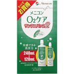 メニコン O2ケア 初売り 『4年保証』 サンクスパック2 120mL 240mL hea-01082