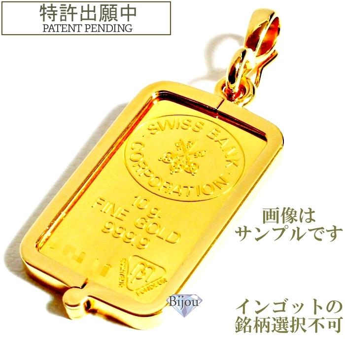 純金 24金 インゴット 新品 10g 公式国際ブランド グッドデリバリーバー k24 シルバー925 脱着可能リバーシブル枠付き ペンダント トップ 金色