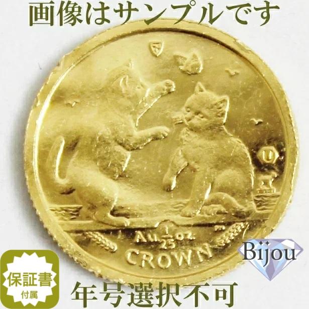 【中古】K24 マン島 キャット 金貨 コイン 1/25オンス 1.24g 招き猫 純金