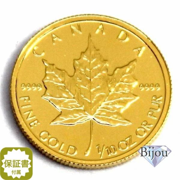 メイプル金貨 1/10オンス純金 (999.9%) K24 3.1g (1982年~)中古美品
