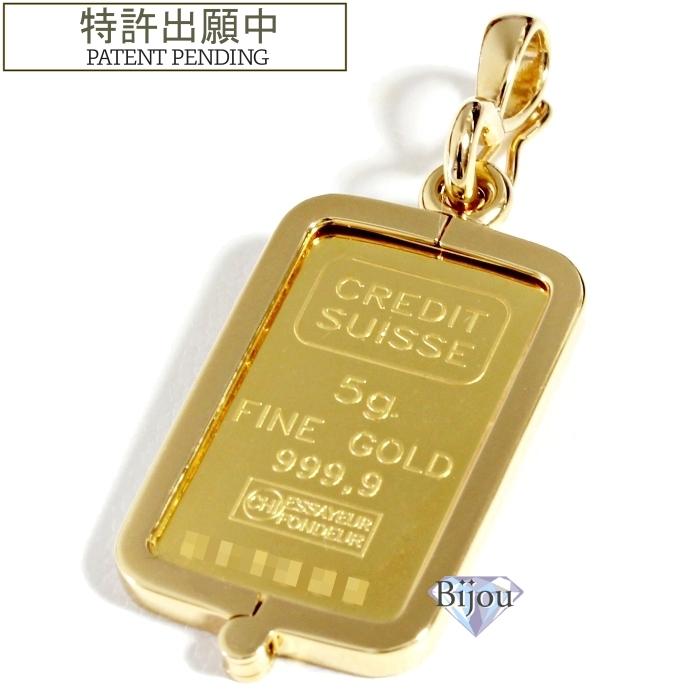 純金 24金 インゴット 流通品 クレディスイス 5g k24 シルバー925 脱着可能リバーシブル枠付き ペンダント トップ 金色 送料無料
