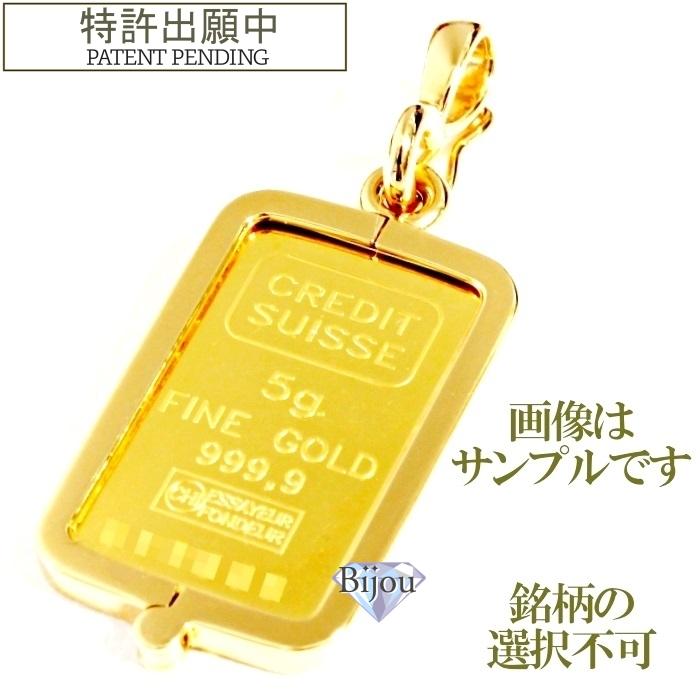 純金 24金 インゴット 流通品 5g 公式国際ブランド グッドデリバリーバー k24 シルバー925 脱着可能リバーシブル枠付き ペンダント トップ 金色