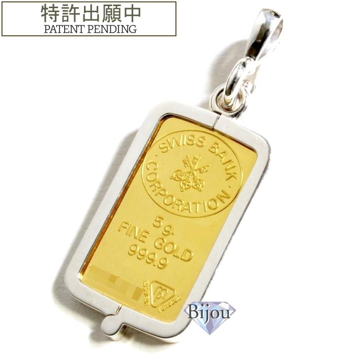 純金 24金 インゴット 流通品 スイスバンク 5g k24 シルバー925 脱着可能枠付き ペンダント トップ 銀色