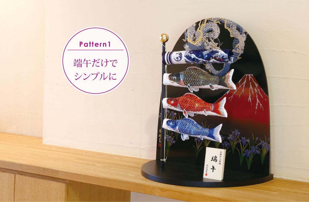 室内飾り鯉のぼり 端午