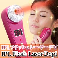 IPLフラッシュレーザーデピ 脱毛もフェイスケアもこれ一台で!家庭用レーザーフラッシュ美顔器
