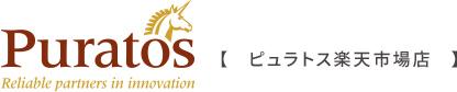 ピュラトス楽天市場店:ピュラトス楽天市場店はプロ御用達の製菓・製パン材料専門店です。