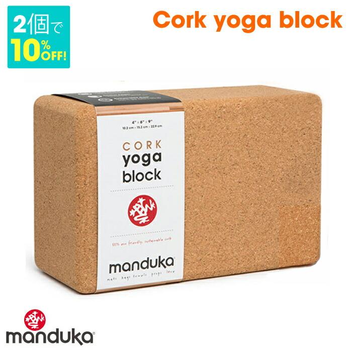 正規品 サポート力が高く安心なコルク製ブロック ヨガ ヨガブロック プロップス マンドゥカ あす楽 《限定10%OFFクーポン》2点で10%OFF 日本正規品 Manduka 爆買い新作 ヨガコルクブロック マンドゥーカ : 使い勝手の良い yoga FA Cork ヨガグッズ 004《予》《改》 Block ST-MA 補助 RVPB