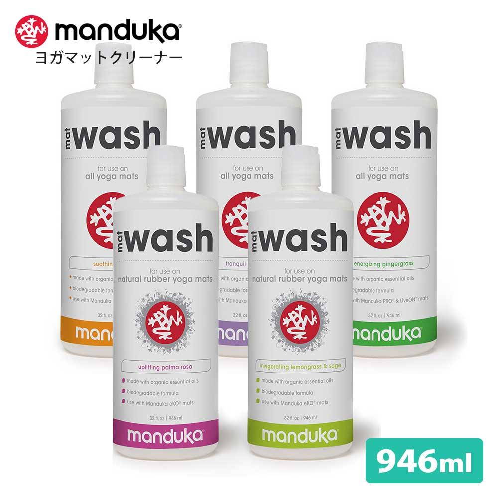 [Manduka] マットウォッシュ リフィル(詰め替え用 946ml)