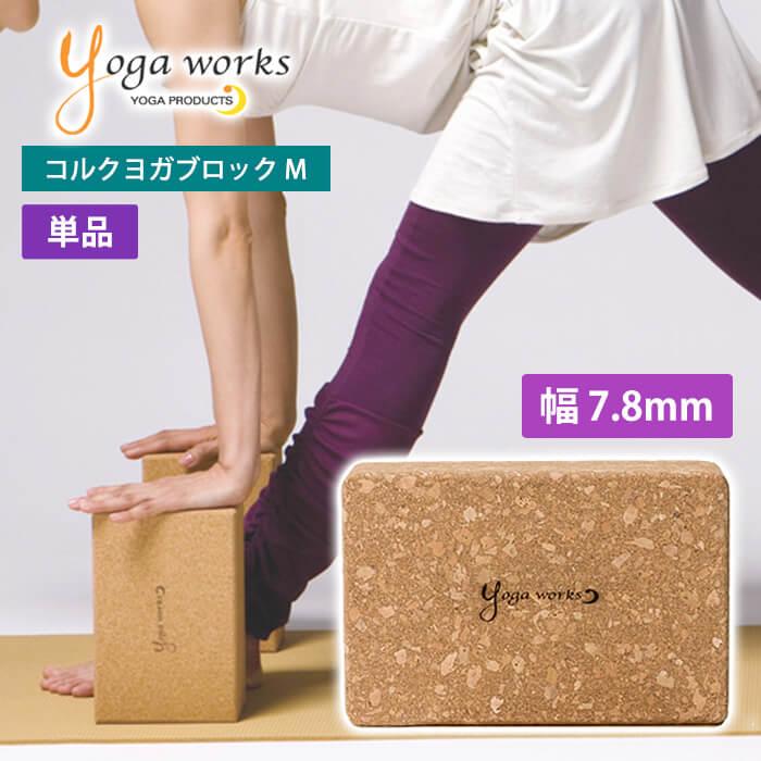 ヨガワークス ヨガブロック どっしりした重量感があるコルクヨガブロック あす楽 コルクヨガブロック M yogaworks ヨガ ピラティス ヨガプロップ ST-YO FA Yoga 早割クーポン まとめ割チケットY対象 works《YW-E415-C000》 001 プロップス 早割クーポン RVPB 60331