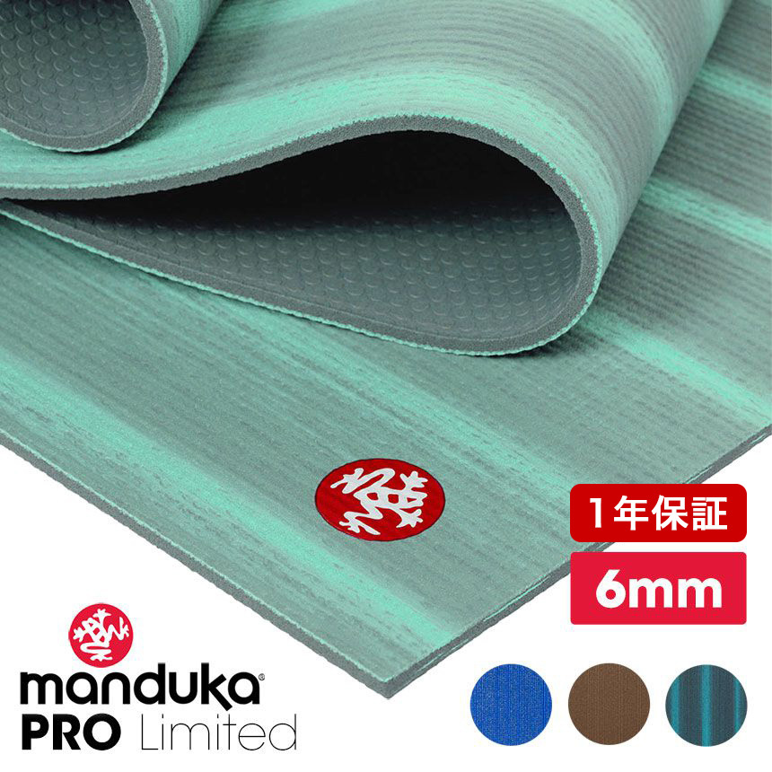 1年保証 最高級 マンドゥカ Manduka プロ ヨガマット 限定カラー(6mm) 日本正規品 Yoga Mat PRO Limited 20SS 筋トレ トレーニング ピラティス 「TR」[ST-MA]001 [マットウォッシュ2割引] /MBP【送料無料】 _L《00203》