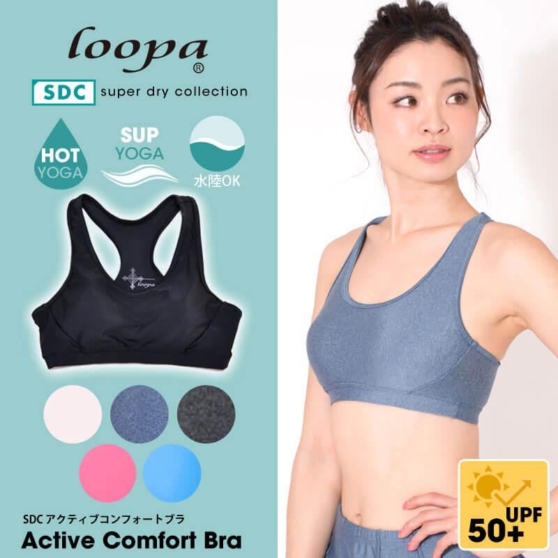 [Loopa] SDC アクティブ コンフォートブラ