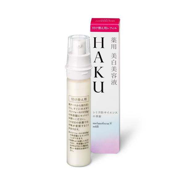 送料無料!【資生堂 限定品 HAKU メラノフォーカスV 45(レフィル)45g】薬用 美白美容液