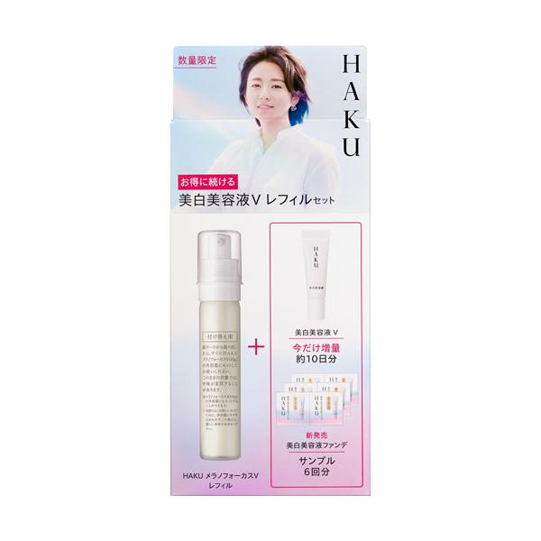 【資生堂 限定品 HAKU メラノフォーカスV 45(レフィル)限定セット】美容液