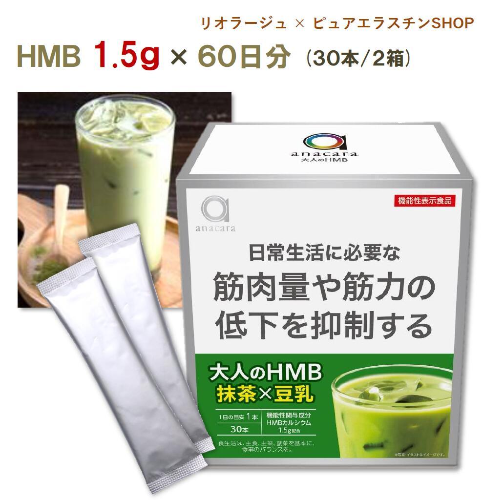 【送料無料・お得な2箱(60日分)セット】機能性表示食品 HMB リオラージュ 抹茶×豆乳【anacara 大人のHMB】