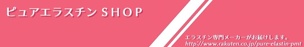 ピュアエラスチンSHOP:エラスチンに特化した商品を開発販売しております。