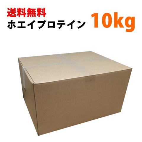 ホエイプロテイン 10kg【完全無添加】【WHEY PROTEIN】