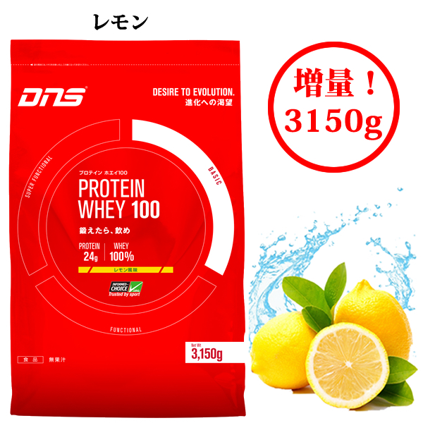 【3.15kgに増量中】 レモン味 送料無料 DNSホエイ100 3150g 新製品 レモン 3,150g 全8味 3kg DNS ホエイプロテイン 国産 プロテイン ドーム プロテインホエイ100 ディーエヌエス DNS レモン風味 ラグビー